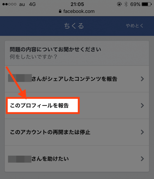 Facebook成りすまし・偽アカウント通報:このプロフィールを報告
