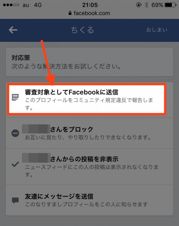 Facebook成りすまし・偽アカウント通報:審査対象としてFacebookに送信