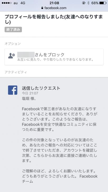 Facebook成りすまし・偽アカウント通報:通報完了