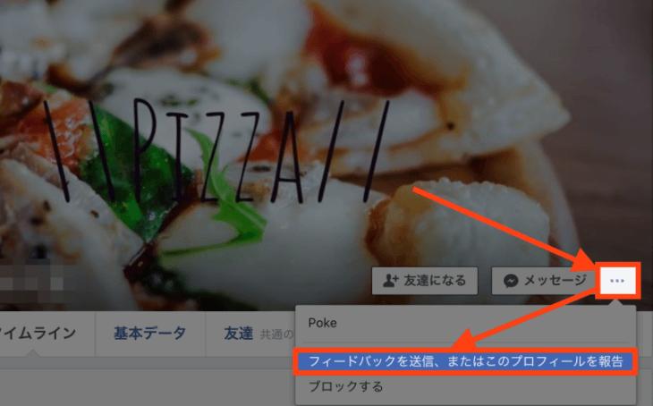 Facebook成りすまし・偽アカウント通報:フィードバックを送信、またはこのプロフィールを報告する