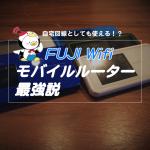 FUJI WifiってWiMAXと比べてどうなの?メリット・デメリットまとめ