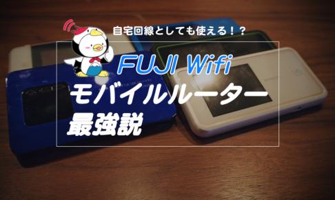 FUJI Wifiモバイルルーター最強説