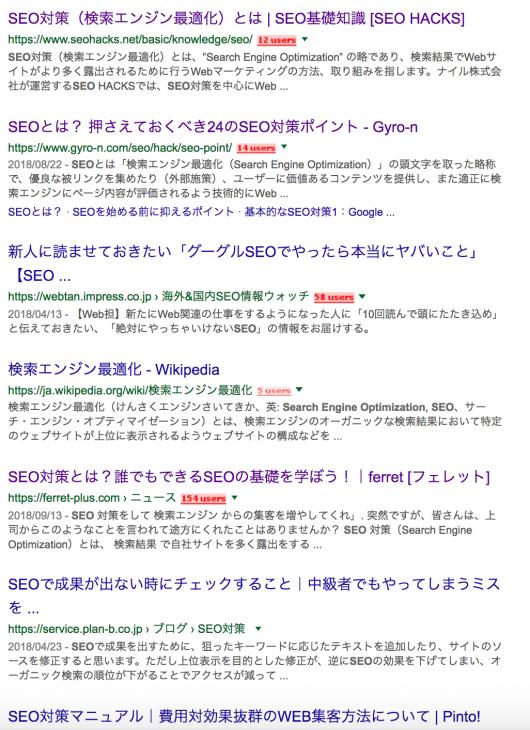 HTTPS SEO:SEOで検索をかけると軒並みHTTPS化しているご様子…