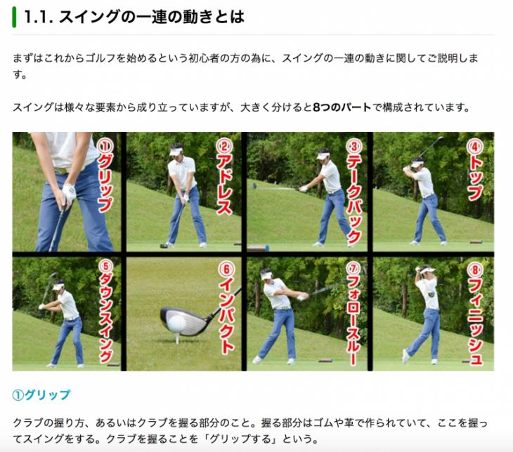 HTTPS SEO:ゴルフの学校