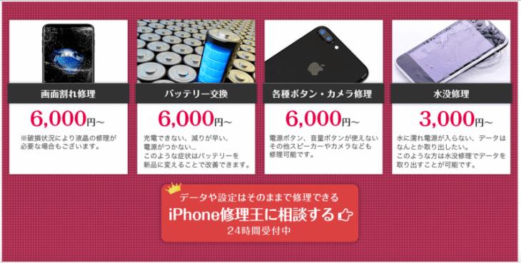 スマホ修理王 評判:iPhone修理王の値段