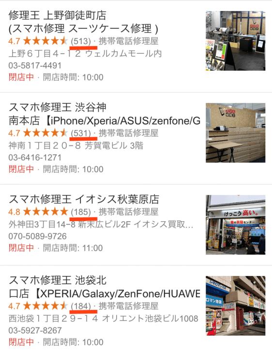 スマホ修理王 評判:Googleのレビュー