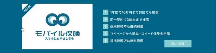 スマホ修理王:モバイル保険