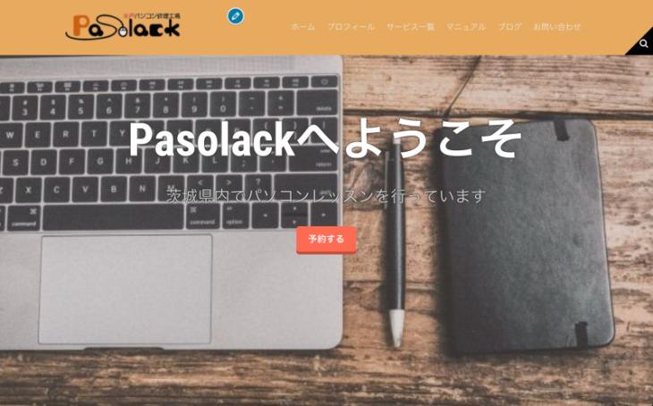 WordPressテーマSTORK:ストークにする前のブログ。