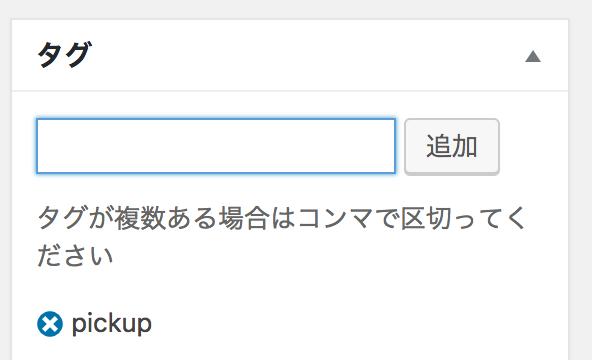 WordPressテーマSTORK:タグにpickupと打つだけ!