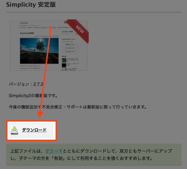 WordPressテーマインストール:親テーマのダウンロードボタン