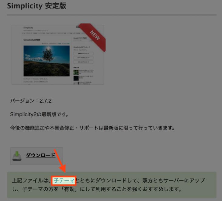 WordPressテーマインストール:子テーマのダウンロード