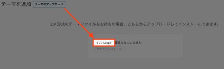 WordPressテーマインストール:ファイルを選択