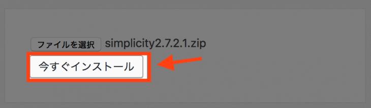 WordPressテーマインストール:今すぐインストール!