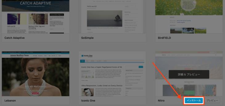 WordPressテーマインストール:検索画面でインストール