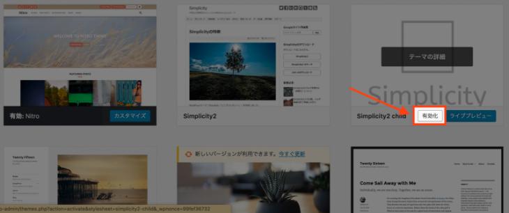 WordPressテーマインストール:テーマの切り替え