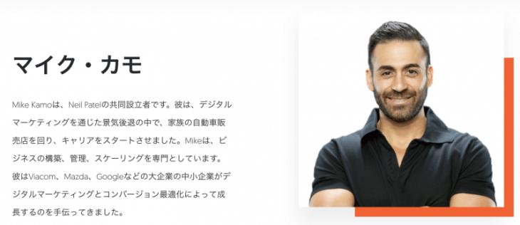 UberSuggest:マイク・カモ
