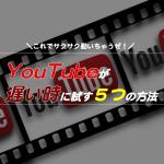 Youtubeの再生が遅い時に試して欲しい5つの方法