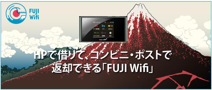 Fuji WiFi:コンビニでレンタルできる