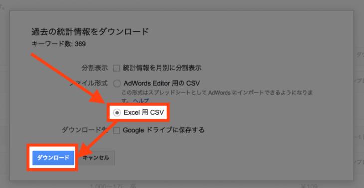 seoキーワード:Excel用のCSVをダウンロード