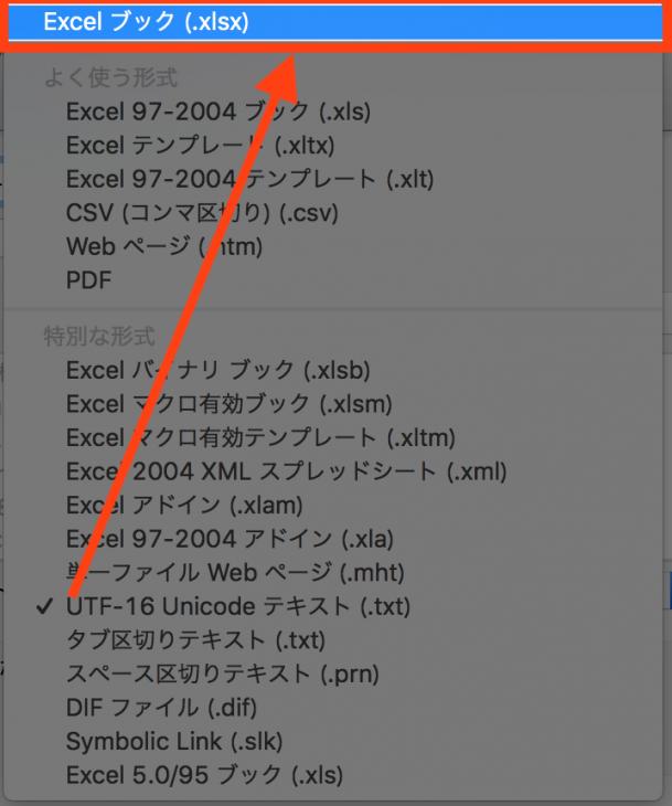 seoキーワード:Excelファイルを保存