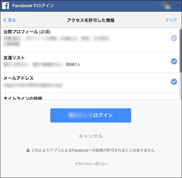 Facebook不正ログイン:Facebook認証登録