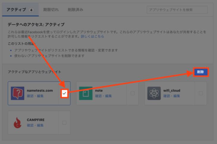 Facebook不正ログイン:アプリを削除