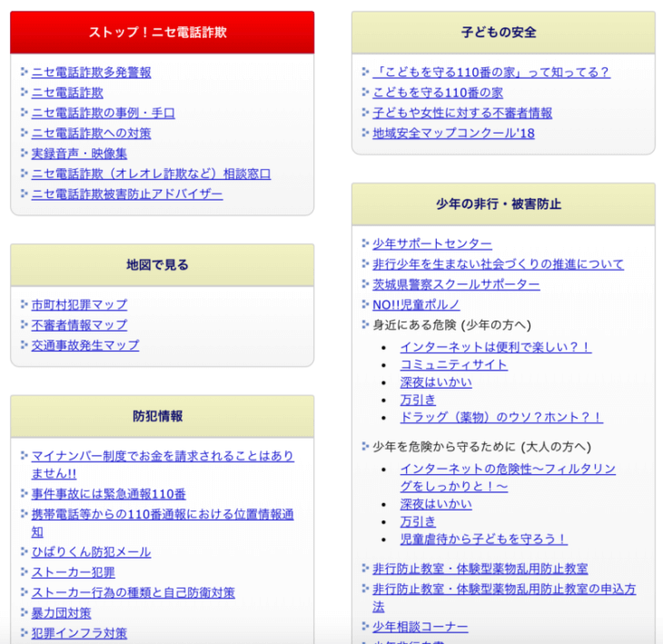 Facebook不正ログイン:茨城県サイバー犯罪相談窓口