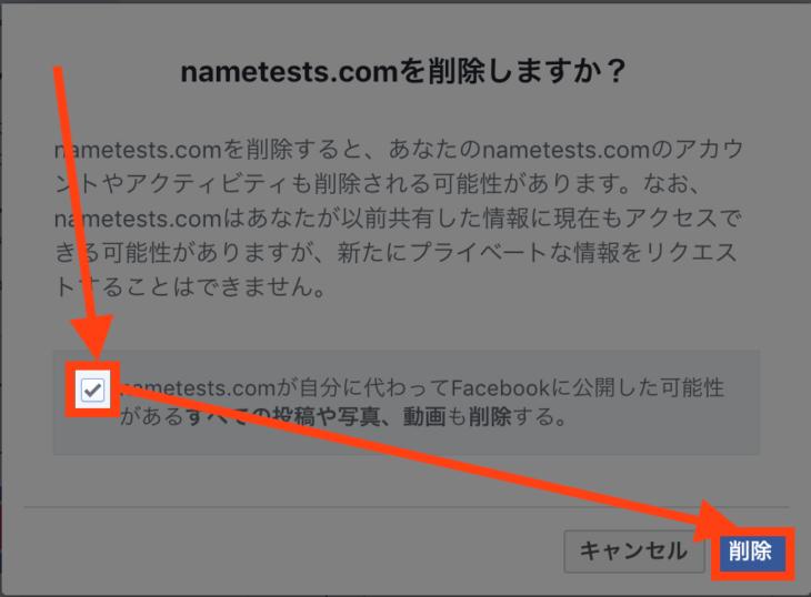 Facebook不正ログイン:投稿も同時に削除する