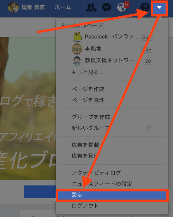 Facebook不正ログイン:設定