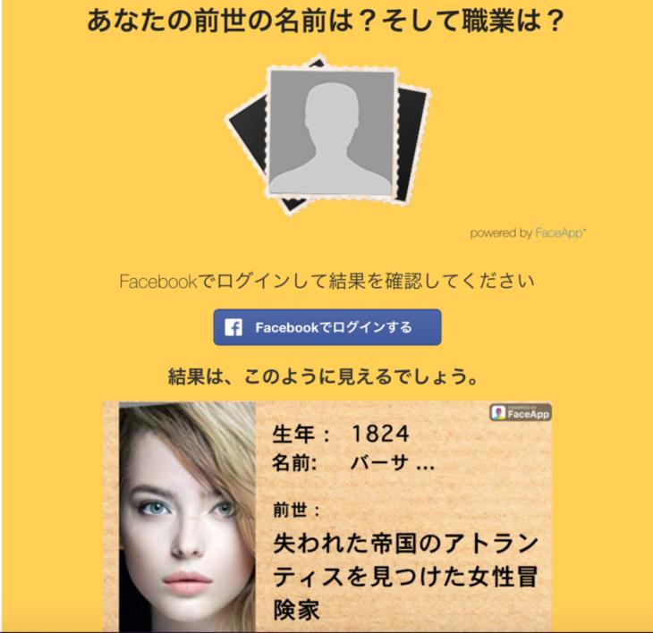 Facebook診断アプリ:あなたの前世の名前は?そして職業は?