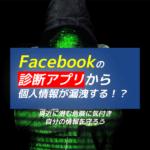 Facebook診断アプリに注意!知らずに個人情報を流出するのは本当か?