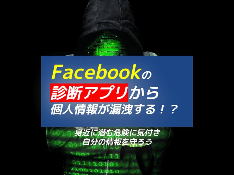 Facebookの診断アプリから個人情報が漏洩する!?