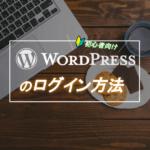WordPressの管理画面(ダッシュボード)へのログイン方法