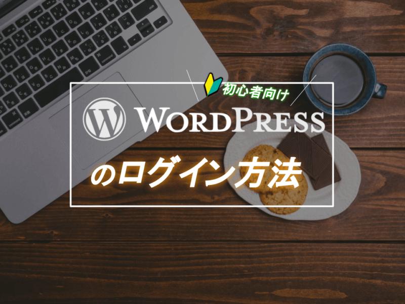 WordPressの管理画面(ダッシュボード)へのログイン方法をどこよりも詳しく解説