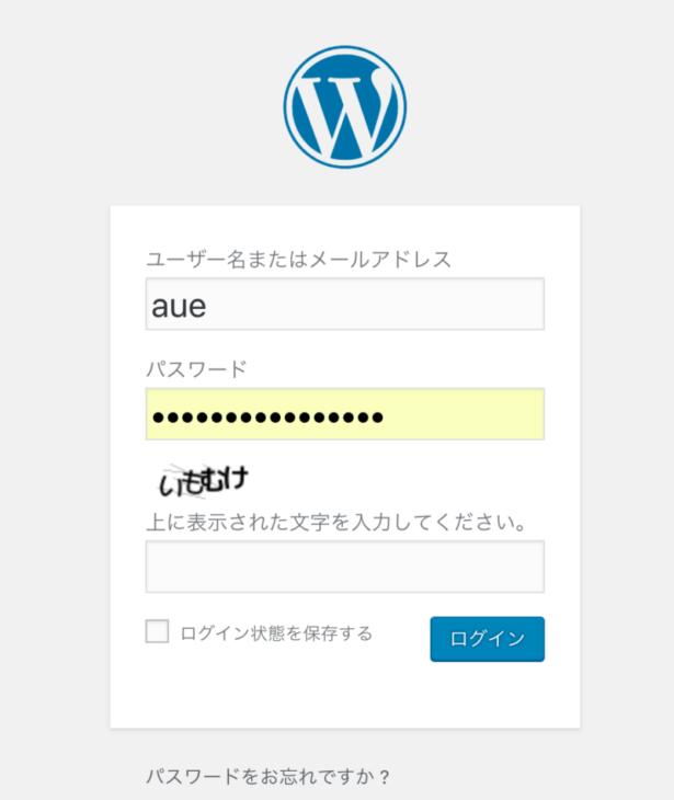WordPress ログイン:ID・パスワード入力画面