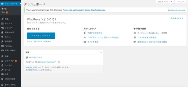 WordPress ログイン:ダッシュボード