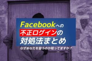 Facebookへの不正ログインの対処法まとめ