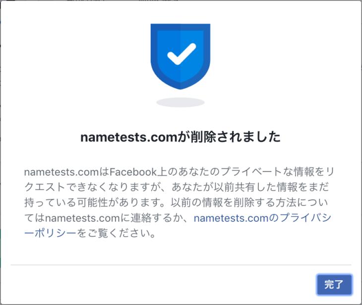 Facebook不正ログイン:アプリの削除完了