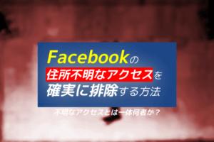 Facebookの住所不明なアクセスを確実に排除する方法