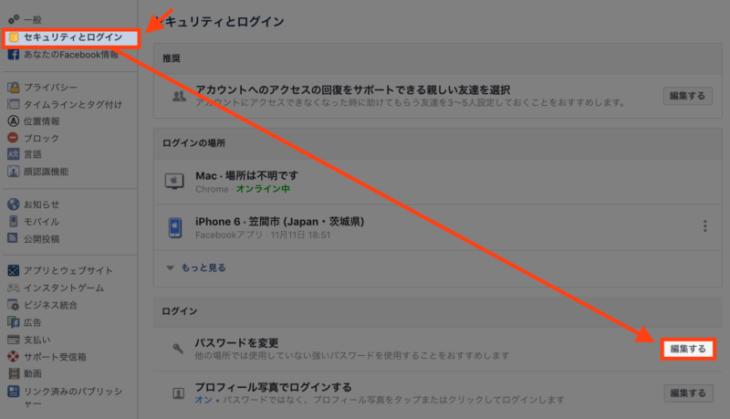 Facebook ログイン場所 不明:パスワードの変更