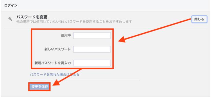 Facebook ログイン場所 不明:パスワード変更手順