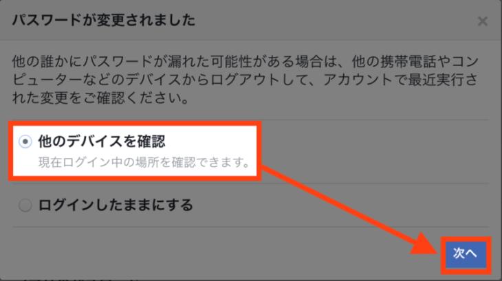 Facebook ログイン場所 不明:デバイスを確認