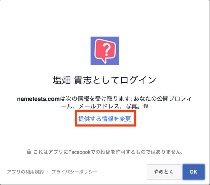 Facebook診断アプリ:提供する情報を変更