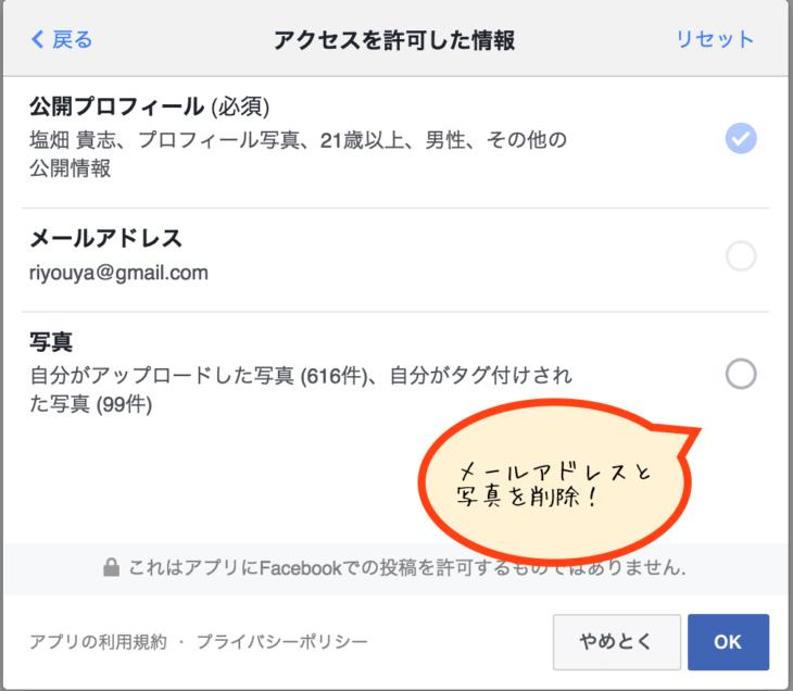 Facebook診断アプリ:アクセス許可した情報