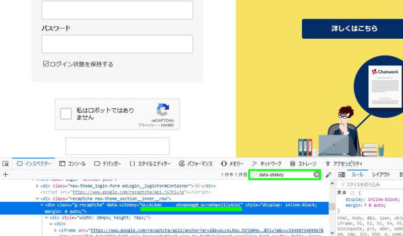 data-sitekeyの検索