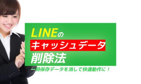 LINEのキャッシュデータ削除法!一時保存データを消して快適動作に!