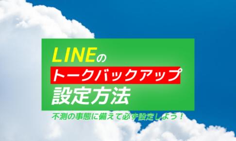 LINEのトークバックアップ設定方法