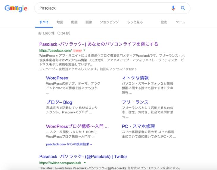 検索エンジンとは:検索で表示されるページ