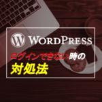WordPressにログインできない場合の対処方法まとめ