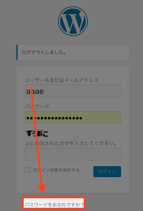 WordPressにログインできない:パスワードをお忘れですか?